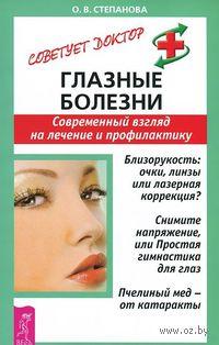 Глазные болезни. Современный взгляд на лечение и профилактику. Ольга Степанова