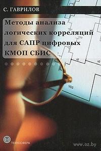 Методы анализа логических корреляций для САПР цифровых КМОП СБИС. Сергей Гаврилов
