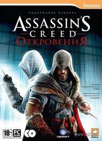 Assassin`s Creed: Откровения. Подарочное издание (DVD-BOX)
