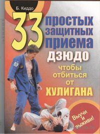 33 простых защитных приема дзюдо, чтобы отбиться от хулигана. Выучи и выживи!. Билл Киддо