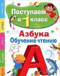 Азбука. Обучение чтению. Д. Павленко