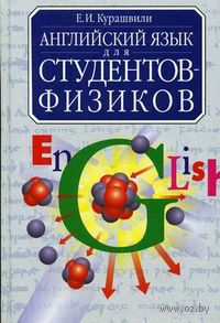 Английский язык для студентов-физиков. Первый этап обучения