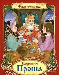 Царевич Проша. М. Вольпин, Николай Эрдман