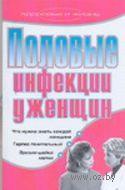 Половые инфекции у женщин. Светлана  Хворостухина
