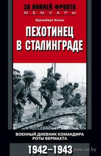 Пехотинец в Сталинграде