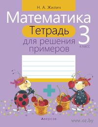 Математика. 3 класс. Тетрадь для решения примеров