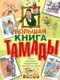 Большая книга тамады. Н. Лялина, Алексей Скрипка