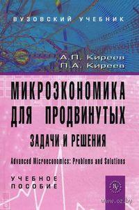 Микроэкономика для продвинутых. Задачи и решения. Алексей Киреев
