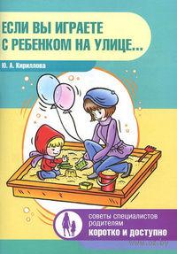 Если вы играете с ребенком на улице.... Юлия Кириллова