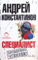 Специалист. Андрей Константинов