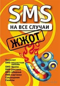 SMS на все случаи. Жжот. Михаил Драко