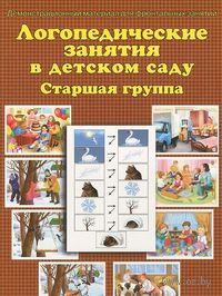 Логопедические занятия в детском саду. Старшая группа