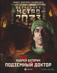 Метро 2033. Подземный Доктор