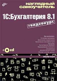 Наглядный самоучитель 1C:Бухгалтерия 8.1 (+ CD)