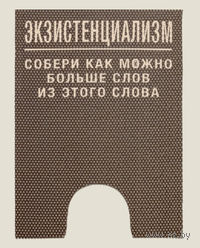 """Коврик туалетный """"Экзистенциализм"""""""