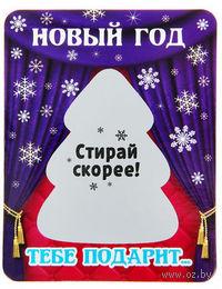 """Магнит со стирающимся слоем """"Новый год тебе подарит"""" (7х9 см)"""