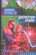Диспетчер атаки. Станислав Шульга