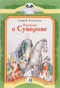 Рассказы о Суворове. Сергей Алексеев
