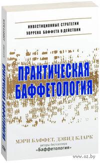 Практическая баффетология. Мэри Баффет