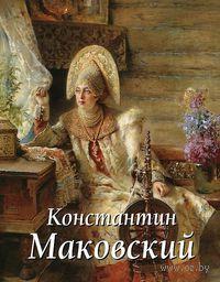 Константин Маковский. Елена Дуванова