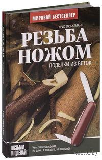 Резьба ножом. Поделки из веток