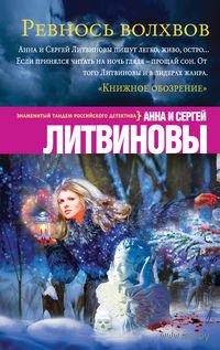 Ревность волхвов (м). Сергей Литвинов, Анна Литвинова