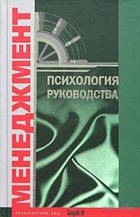 Психология руководства. Даниил Райгородский