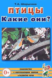 Птицы. Какие они?. Татьяна Шорыгина