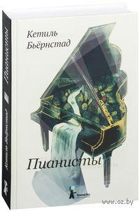 Пианисты. Кетиль Бьернстад