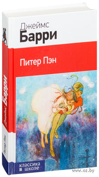 Питер Пэн. Джеймс Барри