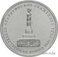 5 рублей - Тарутинское сражение