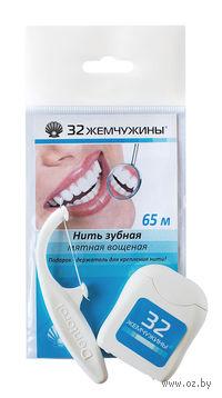 """Зубная нить """"32 жемчужины"""" вощеная (65 м)"""