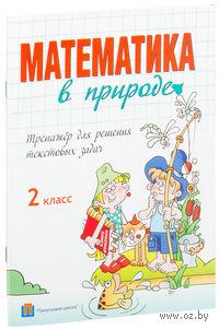 Математика в природе. Тренажер для решения текстовых задач. 2 класс