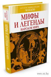 Мифы и легенды народов мира. Сесиль Босье
