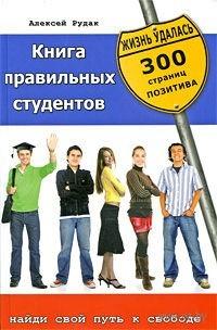 Книга правильных студентов. 300 страниц позитива. Алексей Рудак