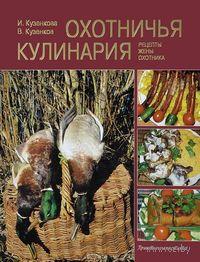 Охотничья кулинария. Рецепты жены охотника. Ираида Кузенкова, Валерий Кузенков