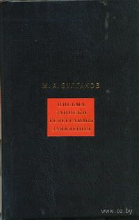 Собрание сочинений. В 8 томах. Том 8. Письма, записки, телеграммы, заявления. Михаил Булгаков