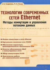 Технологии современных сетей Ethernet. Методы коммутации и управления потоками данных. Е. Смирнова