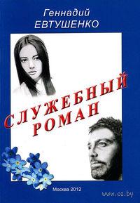 Служебный роман. Геннадий Евтушенко