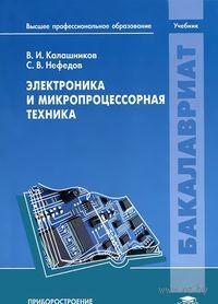 Электроника и микропроцессорная техника. В. Калашников, Сергей Нефедов