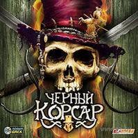 Черный Корсар (DVD)