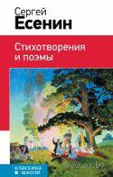 С. А. Есенин. Стихотворения и поэмы. Сергей Есенин