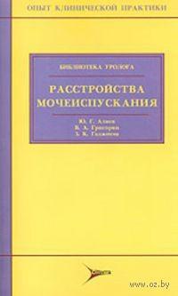 Расстройства мочеиспускания. Юрий Аляев, В. Григорян, Заида Гаджиева