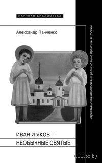 Иван и Яков - необычные святые. Александр Панченко