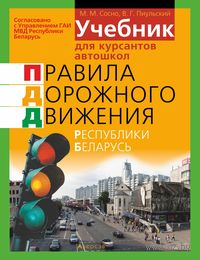 Учебник для курсантов автошкол. Правила дорожного движения Республики Беларусь