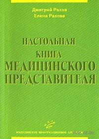 Настольная книга медицинского представителя. Дмитрий Рахов, Елена Рахова