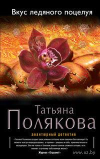 Вкус ледяного поцелуя (м). Татьяна Полякова