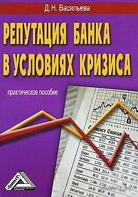 Репутация банка в условиях кризиса. Дарья Васильева