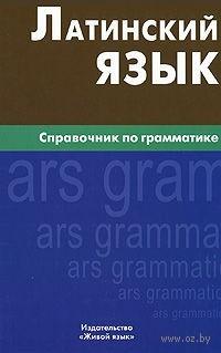 Латинский язык. Справочник по грамматике. Инна Богатырева