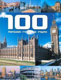 100 лучших городов мира. Фалько Бреннер